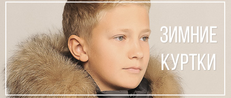 Зимние куртки для мальчика оптом