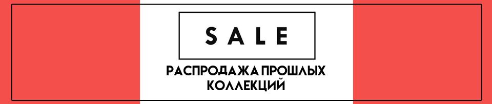Распродажа прошлых коллекций MANIFIK